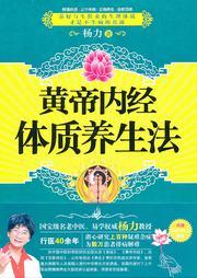 皇帝内经体质养生法- 杨力-卡卡