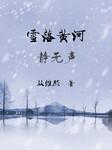 雪落黄河静无声-从维熙-光の暗面