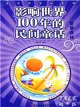 影响世界100年民间童话:智慧森林-祖春明-杜丽丽