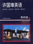 许国璋英语第四册