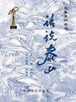 话说泰山-佚名-刘兰芳