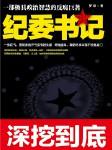 纪委书记-罗晓-正宗1007
