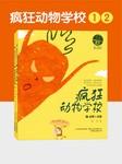 疯狂动物学校合集(共2册)-黄宇-口袋故事