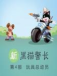 新黑猫警长(四):玩具总动员-杨鹏-王明军