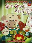 张秋生小巴掌经典童话系列:馋小猪的灵敏鼻子-张秋生-柴少鸿