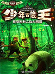 少年冒险王:雅安密林之功夫熊猫