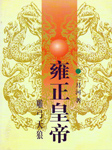 雍正皇帝(二):雕弓天狼-二月河-周建龙