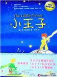世界经典童话:小王子