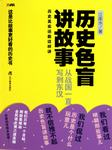 历史色盲讲故事:从战国一直写到东汉