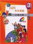 灵通少儿英语(第三册)海报
