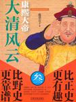 大清风云(三):康熙大帝-鹿鼎公子-大灰狼