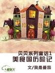 贝贝系列童话一美食国历险记