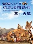 许廷旺儿童小说草原动物系列(三):火狐