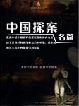 中国探案名篇