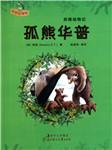 西顿动物记:孤熊华普-欧内斯特·汤普森·西顿-杜丽丽