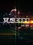 冥想3000
