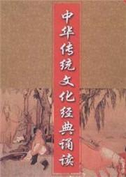 中国传统文化朗诵
