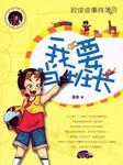 欧皮皮事件簿:我要当班长-滕婧-天方工作室