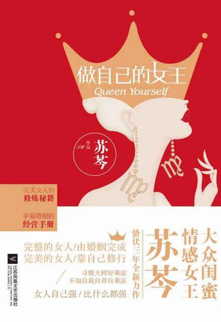 做自己的女王-苏芩-即墨烟