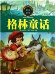 格林童话海报