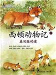 西顿动物记:春田狐的爱-欧内斯特·汤普森·西顿-杜丽丽