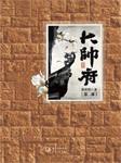 大帅府(下部)-黄世明-徐平
