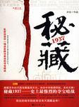 秘藏1937-亦名-鸿达以太