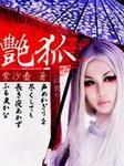 艳狐-紫沙壶-晓雅