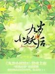 九岁小妖后-恋月儿 -米小妖