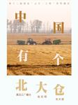 中国有个北大仓