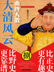 大清风云(八):曲终人散-鹿鼎公子-大灰狼
