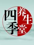四季养生堂-中国气象频道-无名氏