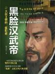 大汉王朝的三张脸谱:黑脸汉武帝-飘雪楼主-哀家