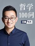 哲学100问:西方哲学启蒙课(单集版)-书杰-DJ书杰