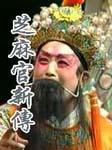 芝麻官新传-佚名-牛得草