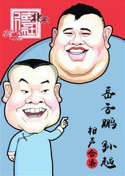 岳云鹏、孙越相声合集