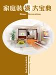 家庭装潢大宝典-佚名-天方工作室