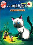 小田鼠历险记一弟弟美可是只猫