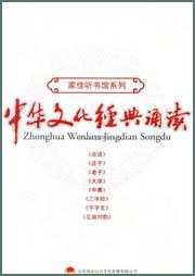 中华文化经典诵读
