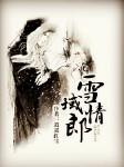 雪域情郎(上部)-逍遥红尘-羽小白