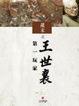 藏家之第一玩家王世襄- 吕埴、文三-霜色微凉