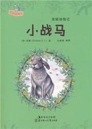 西顿动物记合集(共七集)-欧内斯特·汤普森·西顿-杜丽丽