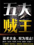 五大贼王(周建龙演播全七部)-张海帆-周建龙