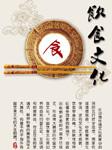 唐颂教育传统文化:饮食文化-唐颂教育-唐颂教育