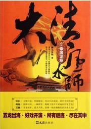 大清风水师二:帝国龙脉[第一卷]