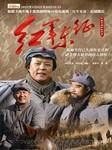红军东征-张绍林-张铁林