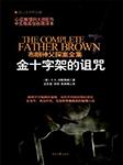 布朗神父探案集:金十字架的诅咒-吉尔伯特.基思.切斯特顿-王雨霆