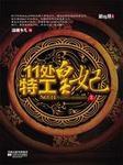11处特工皇妃-潇湘冬儿-斑驳燕