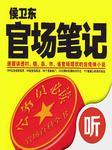 侯卫东官场笔记(一)-小桥老树-王明军