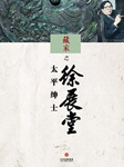 藏家之太平绅士徐展堂-吕埴、文三-霜色微凉